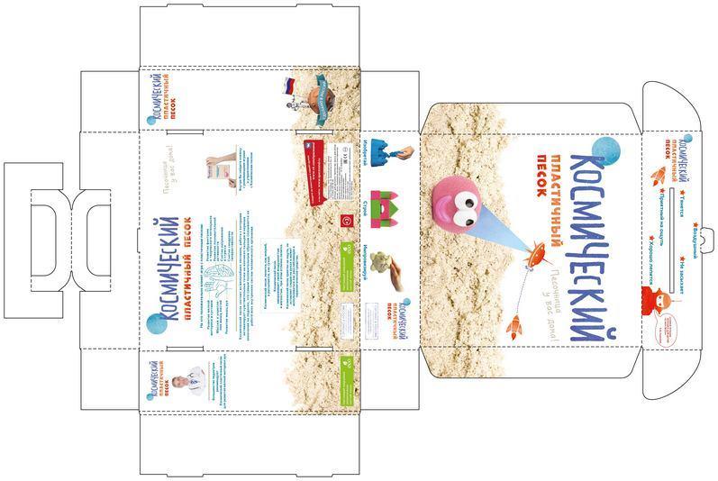 Коробка для детского песка - развертка
